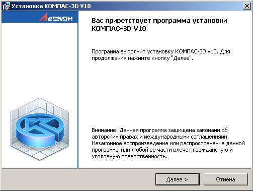 инструкция по установке программы компас V14 - фото 10