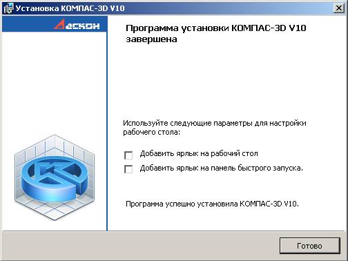 инструкция по установке программы компас V14 - фото 8