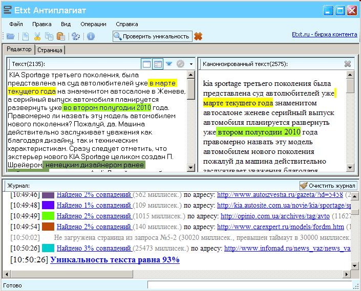 Синонимайзер онлайн текста лучшей с корректировкой текста