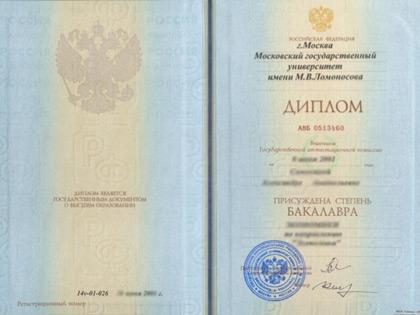 В дипломах МГУ появится персональный рейтинг студента Диплом МГУ