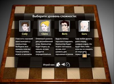 Скачать Бесплатно Игру В Шахматы На Русском Языке С Компьютером - фото 11